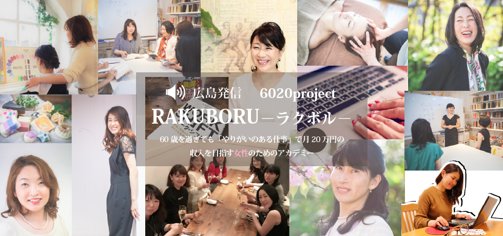 アンジュは広島で起業する女性を応援します。